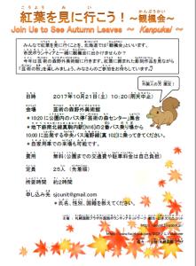 kanpukai_flier_j