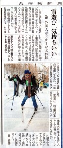北海道新聞20170305